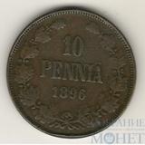 Монета для Финляндии: 10 пенни, 1896 г.