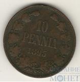 Монета для Финляндии: 10 пенни, 1895 г.
