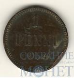Монета для Финляндии: 1 пенни, 1904 г.
