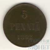 Монета для Финляндии: 5 пенни, 1892 г.
