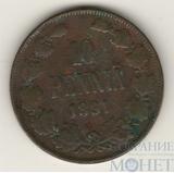 Монета для Финляндии: 10 пенни, 1891 г.