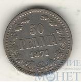 Монета для Финляндии: 50 пенни, серебро, 1871 г., тираж: 320 тыс. экземпляров
