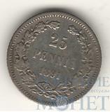 Монета для Финляндии: 25 пенни, серебро, 1891 г., тираж: 281 тыс. экземпляров