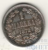 Монета для Финляндии: 1 марка, серебро, 1872 г.