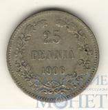 Монета для Финляндии: 25 пенни, серебро, 1906 г., тираж: 281 тыс. экземпляров