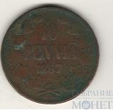 Монета для Финляндии: 10 пенни, 1867 г.