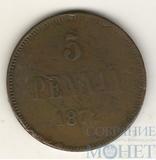 Монета для Финляндии: 5 пенни, 1872 г.