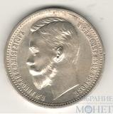 1 рубль, серебро, 1912 г.