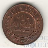 1 копейка, 1914 г., UNC