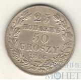 Русско-польская монета, серебро, 1846 г., 25 коп. - 50 грош., MW