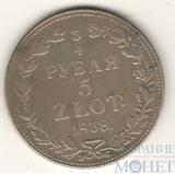 Русско-польская монета, серебро, 1838 г., 3/4 руб. - 5 золт, MW