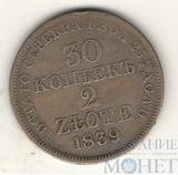 Русско-польская монета, серебро, 1839 г., 30 коп. - 2 золтых, MW