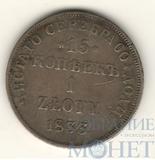 Русско-польская монета, серебро, 1833 г., 15 коп. - 1 злот, НГ