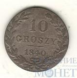 Монета для Польши, серебро, 1840 г., 10 грош.
