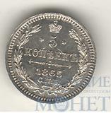 5 копеек, серебро, 1865 г., НФ