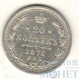 20 копеек, серебро, 1876 г., HI