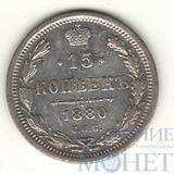 15 копеек, серебро, 1880 г., НФ