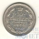 10 копеек, серебро, 1880 г., НФ