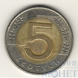 5 злотых, 1994 г., Польша