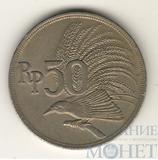 50 рупий, 1971 г., Индонезия