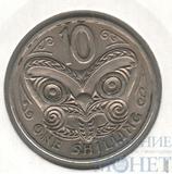 1 шиллинг, 1967 г., Новая Зеландия