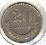20 менге, 1970 г., Монголия