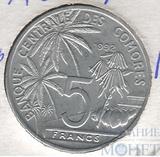5 франков, 1992 г., Коморы