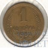1 копейка, 1952 г.