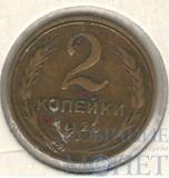 2 копейки, 1926 г.