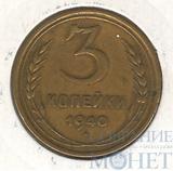 3 копейки, 1940 г.