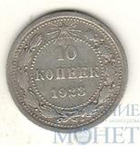 10 копеек, серебро, 1923 г.