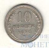 10 копеек, серебро, 1925 г.