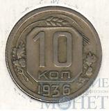 10 копеек, 1936 г.