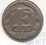 15 копеек, 1941 г.