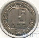 15 копеек, 1946 г.