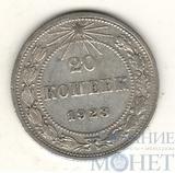 20 копеек, серебро, 1923 г.
