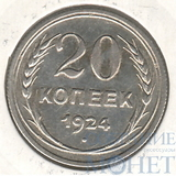 20 копеек, серебро, 1924 г.