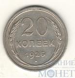 20 копеек, серебро, 1925 г.