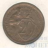 20 копеек. 1932 г.