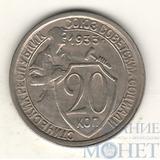 20 копеек. 1933 г.