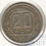 20 копеек. 1936 г.