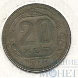 20 копеек. 1937 г.