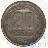 20 копеек. 1941 г.
