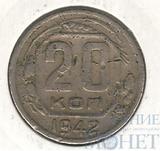 20 копеек. 1942 г.