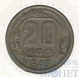 20 копеек. 1943 г.