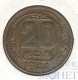20 копеек. 1944 г.