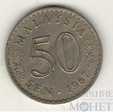 50 сен, 1967 г., Малайзия