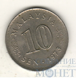 10 сен, 1973 г., Малайзия
