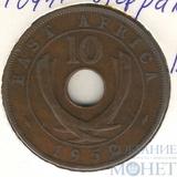 10 центов, 1952 г., Восточная Африка