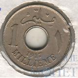 1 милс, 1917 г., Египет